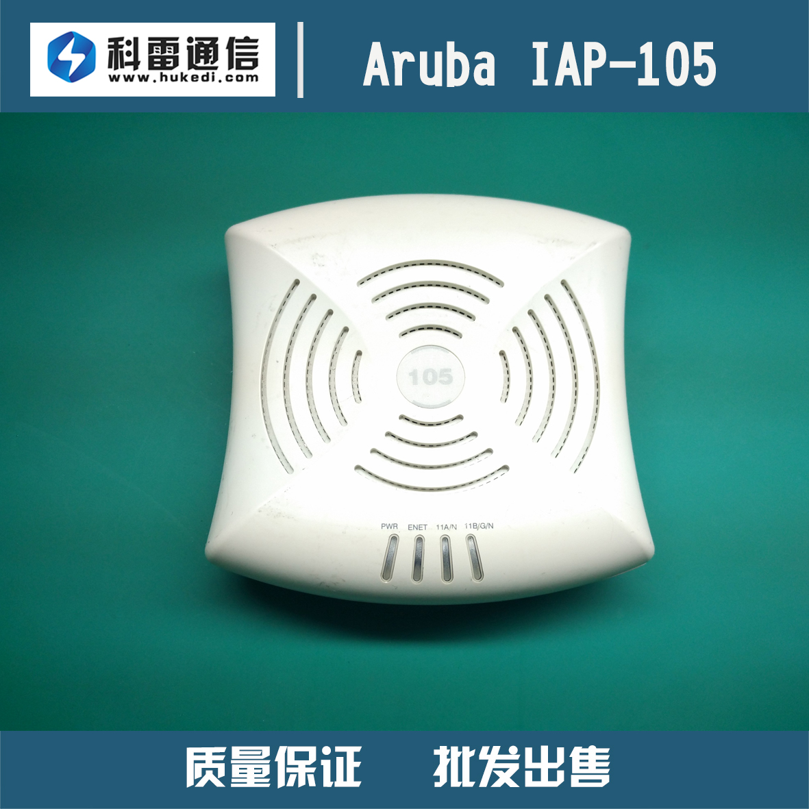 ARUBA AP/IAP-105虚拟控制器 室内双频无线AP 企业级自组网 无缝